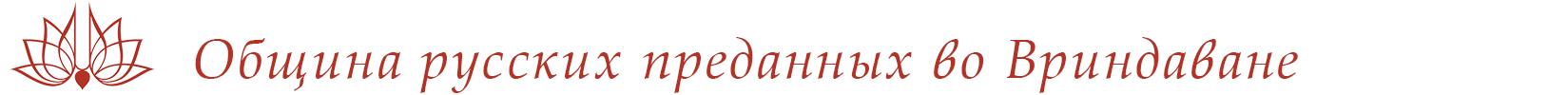 Русский Вриндаван